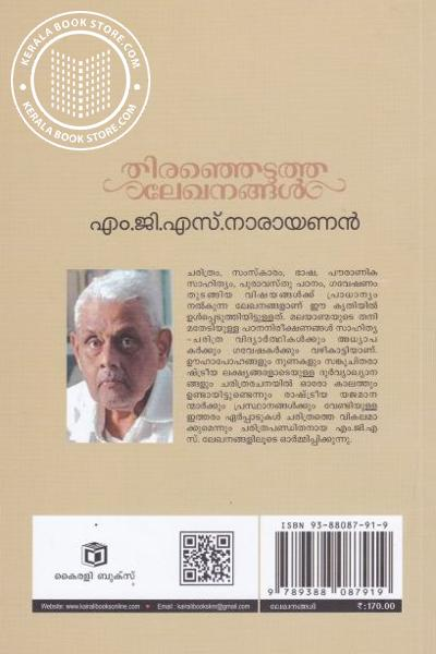 back image of തിരഞ്ഞെടുത്ത ലേഖനങ്ങള് എം ജി എസ് നാരായണന്