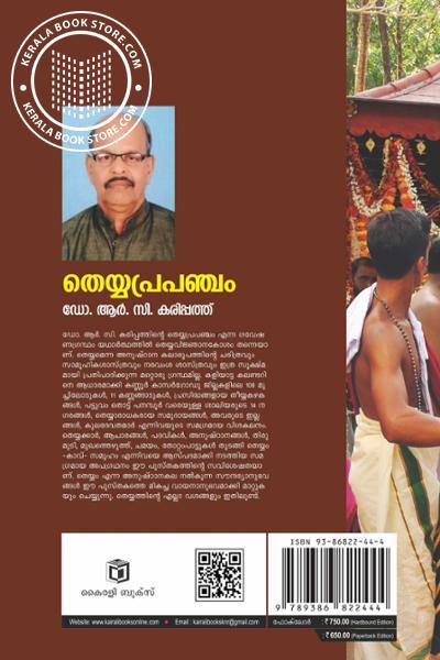 back image of തെയ്യപ്രപഞ്ചം