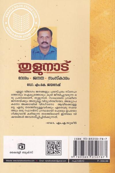 back image of തുളൂനാട്