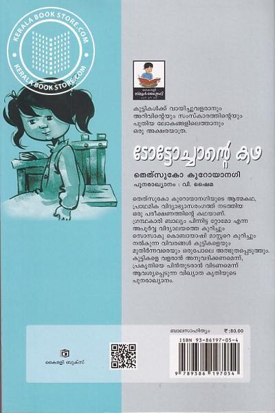 back image of ടോട്ടോച്ചാന്റെ കഥ