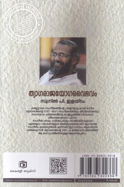 back image of Tyagarajayogavaibhavam