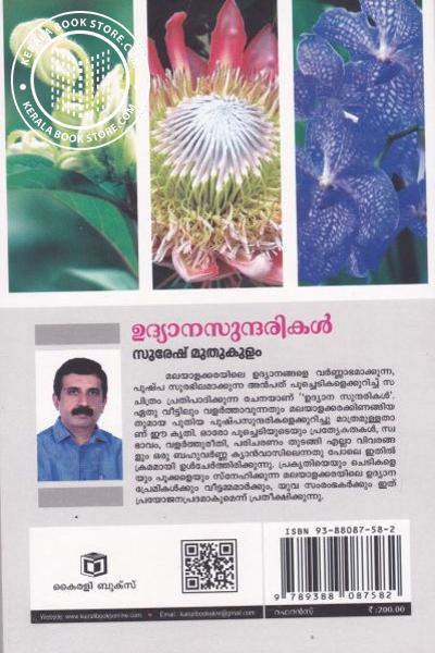 back image of ഉദ്യാന സുന്ദരികള്