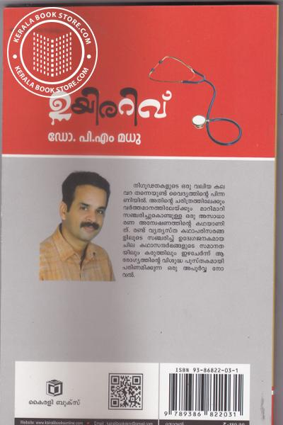 back image of Uyirarivu