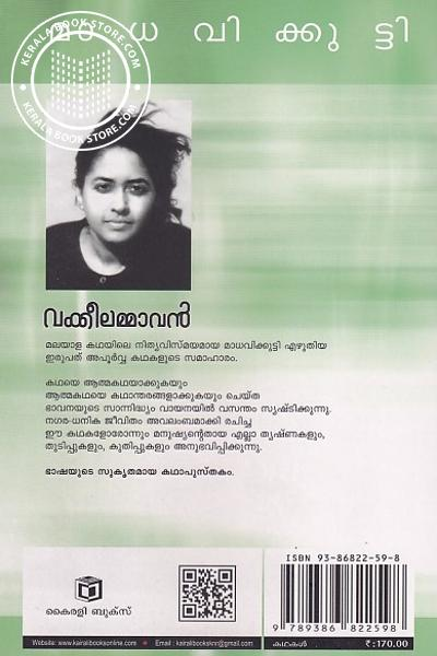back image of വക്കീലമ്മാവന്