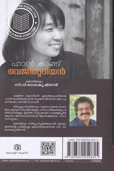 back image of വെജിറ്റേറിയന്