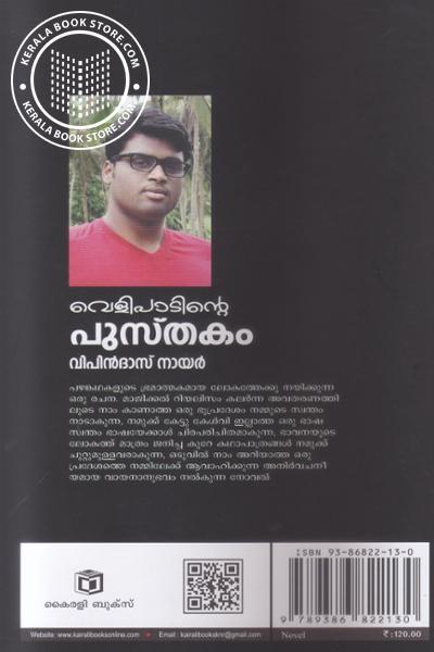 back image of Velipadinte Pusthakam