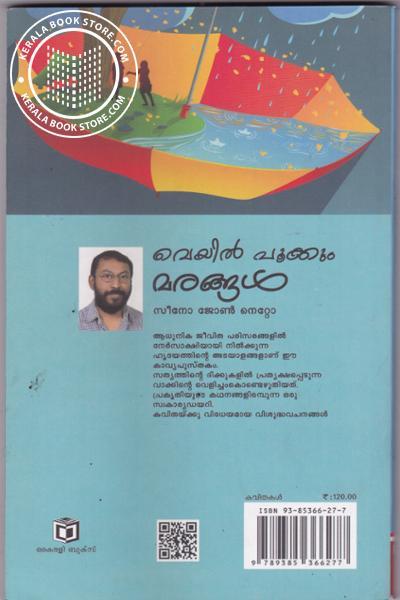 back image of Veyil Pookkum Marangal