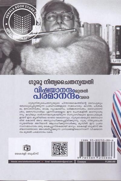 back image of വിഷയാനന്ദം മുതല് പരമാനന്ദം വരെ