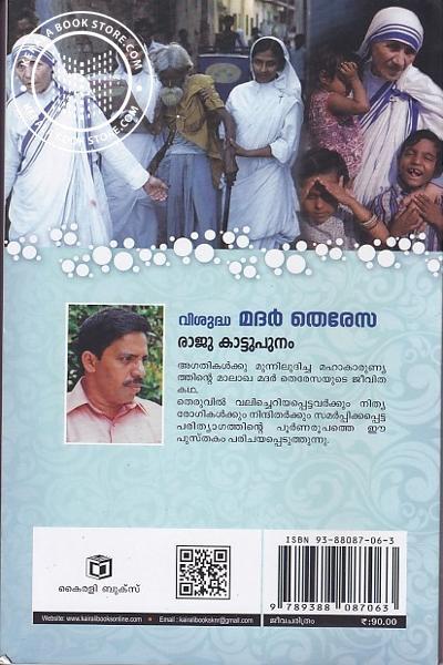 back image of വിശുദ്ധ മദര് തേരേസ