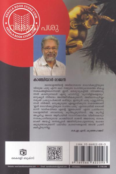 back image of Vishudha Pasu