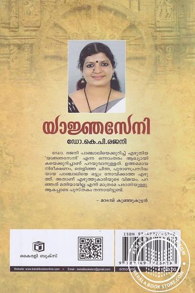back image of യാജ്ഞസേനി