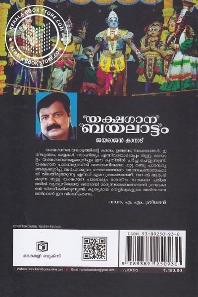 back image of യക്ഷഗാന ബയലാട്ടം