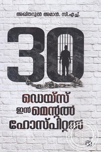Cover Image of Book 30 ഡെയ്സ് ഇന് മെന്റല് ഹോസ്പിറ്റല്