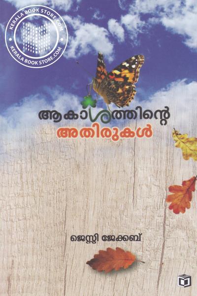 Image of Book Aakashathinte Athirukal