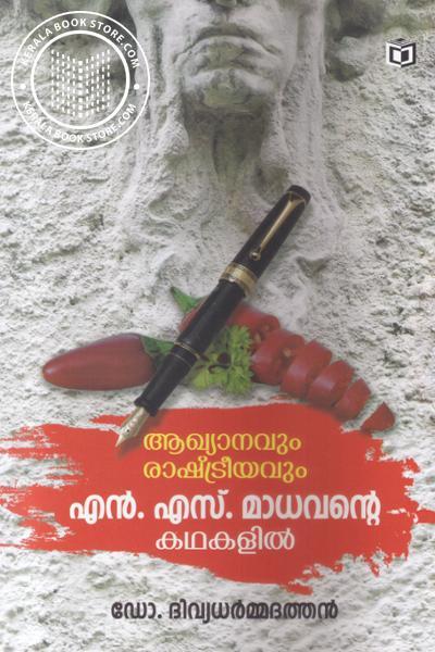 Cover Image of Book ആഖ്യാനവും രാഷ്ട്രീയവും എന് എസ് മാധവന്റെ കഥകളില്