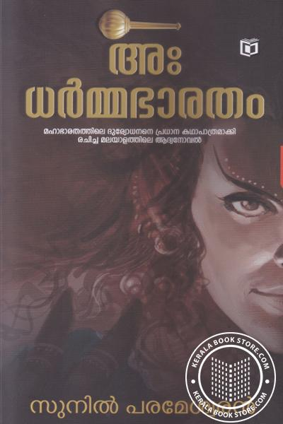 Cover Image of Book Adharmma Bharatham