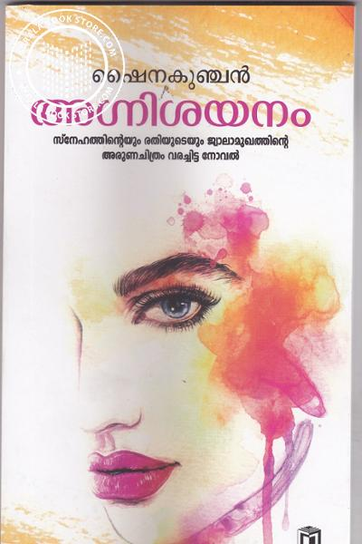 Cover Image of Book Agnisayanam