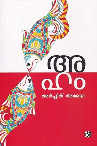Cover Image of Book അഹം