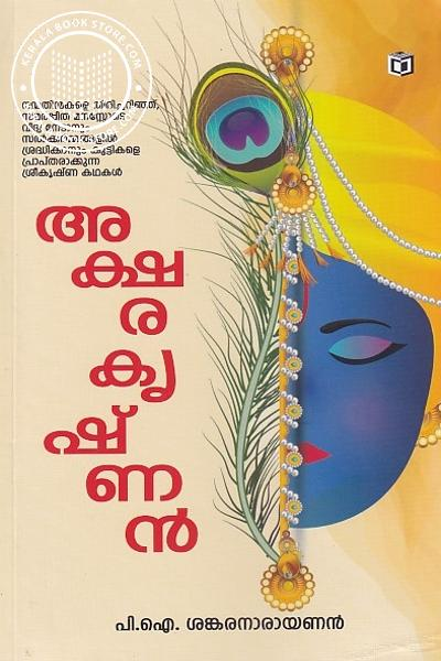 Cover Image of Book അക്ഷര കൃഷ്ണന്‍