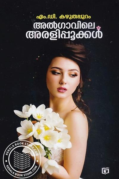 Cover Image of Book അല്ഗാവിലെ അരളിപ്പൂക്കള്