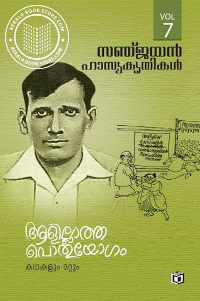 Image of Book Alillatha Pothuyogam - Vol 7