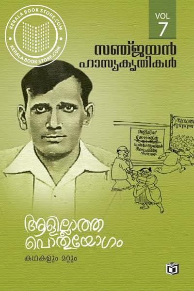 Cover Image of Book ആളില്ലാത്ത പൊതുയോഗം
