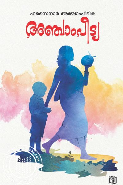 Cover Image of Book അഞ്ചാം പീട്യ