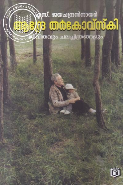 Cover Image of Book ആന്ദ്രേ തര്കോവ്സ്കി ജീവിതവും ചലചിത്രങ്ങളും