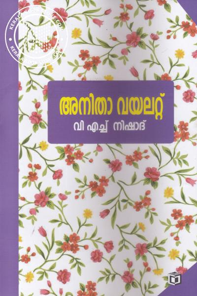 Cover Image of Book Anitha Vailet
