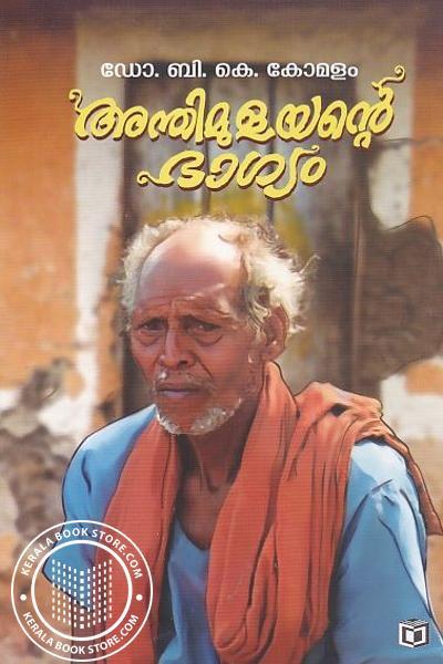 Cover Image of Book അന്തിമുളയന്റെ ഭാഗ്യം