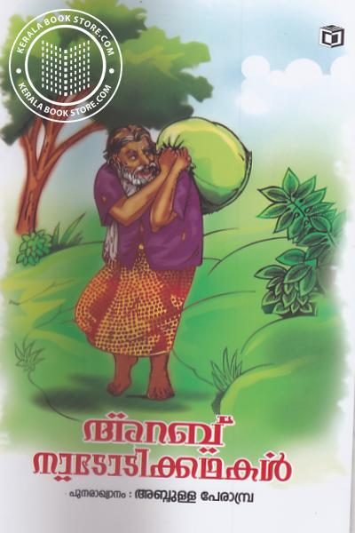 Cover Image of Book Arab Nadodikkathakal