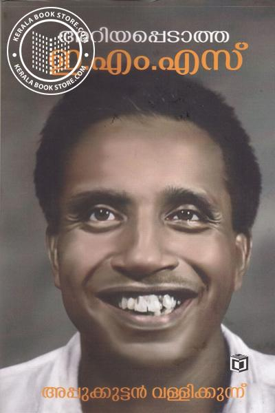 Cover Image of Book Ariyapedatha E M S