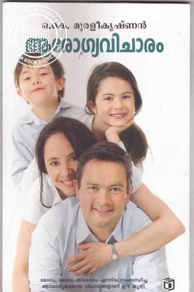 Image of Book Arogyavicharam