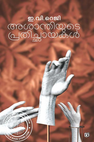 Cover Image of Book അശാന്തിയുടെ പ്രതിച്ഛായകള്
