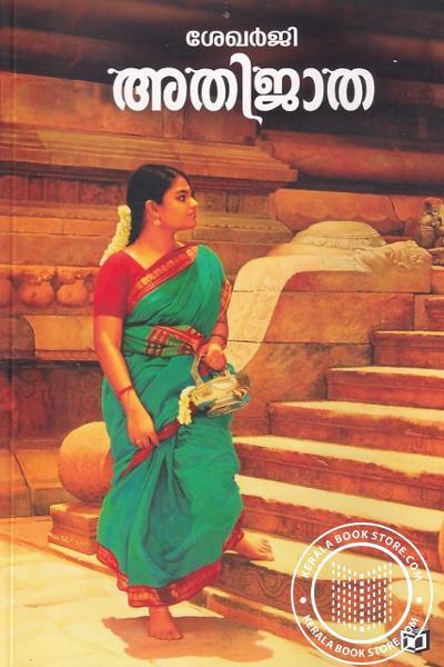 Cover Image of Book അതിജാത