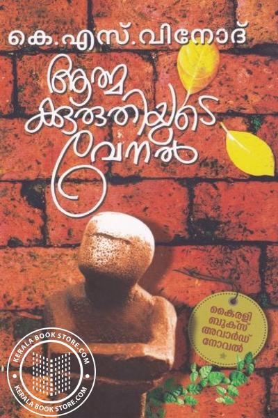 Cover Image of Book ആത്മക്കരുതിയുടെ വേനല്