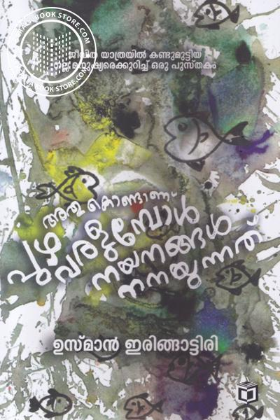 Cover Image of Book Athukondanu Puzha Valarumbrol Nayanagal Nanayunnath