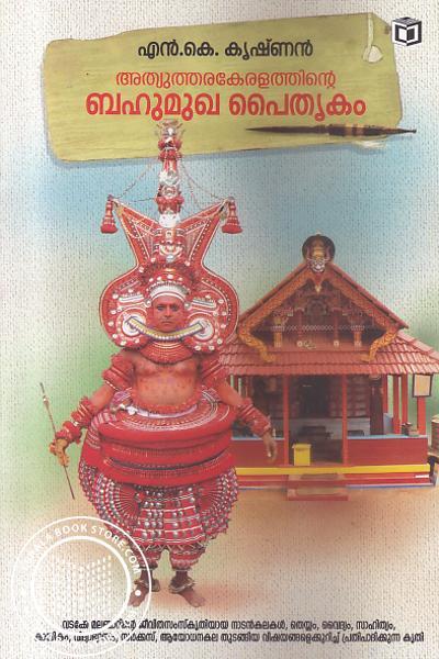 Cover Image of Book Athyuthara Keralathinte Bahumukha Paithrukam