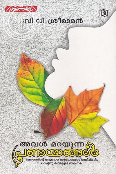 Cover Image of Book അവള് മറയുന്ന പ്രണയങ്ങള്