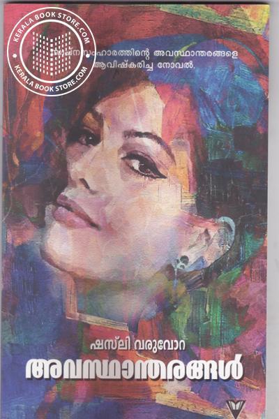 Image of Book Avasthandarangal