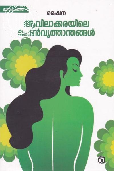 Cover Image of Book ആവിലാക്കരയിലെ പെണ്വൃത്താന്തങ്ങള്