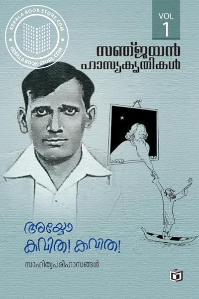 Cover Image of Book Ayyo Kavitha Kavitha - Vol 1