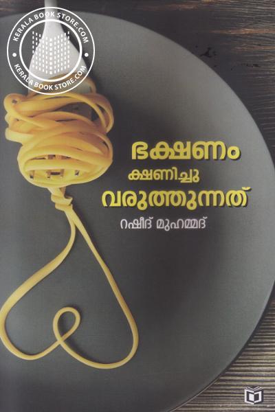 Image of Book Bhakshanam Kshanichu Varuthunnathu