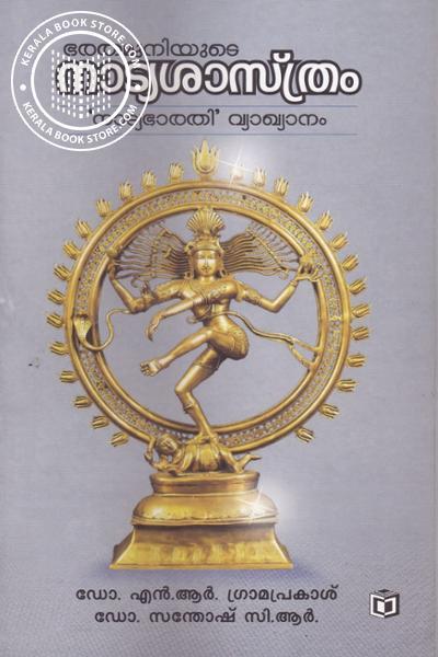 Cover Image of Book Bharatamuniyude Natyasastram - Vol 1