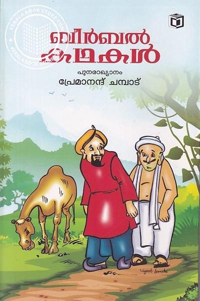 Cover Image of Book ബീര്ബല് കഥകള്