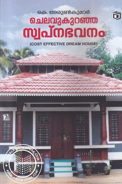 Cover Image of Book Chelavu Kuranha Swapna Bhavanam
