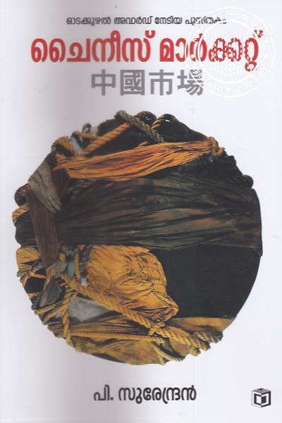 Cover Image of Book ചൈനീസ് മാര്ക്കറ്റ്