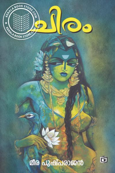 Image of Book ചിരം