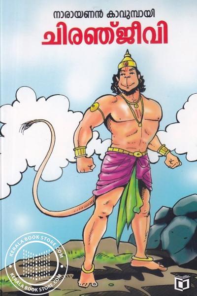 Cover Image of Book ചിരഞ് ജീവി
