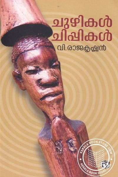 Cover Image of Book ചുഴികള് ചിപ്പികള്